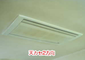 天井カセット2方向