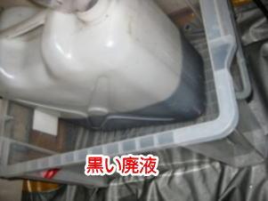 エアコン吹き出し口の廃液です。放熱板の汚れはドレンホースより外に流れています