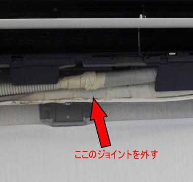 エアコン室内機ドレンホースジョイント拡大図